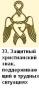 Амулет двухсторонние из латуни   Серафим