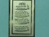 Амулет с надписью из КУРАНА