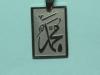Амулет с надписью пророка  МУХАММАД