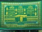 Панно с рисунком главного мечетей с надписью Корана