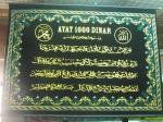 Панно с надписью из  Корана