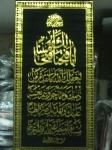 Панно  с надписью Корана