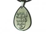 Амулет мусульманские с надписью  Суры КУЛЬ