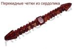 Перекидные четки из сердолика и прессованного янтарая
