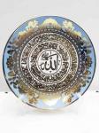 Настольная тарелка мусульманская с надписью Аллах и Аят Уль Кур